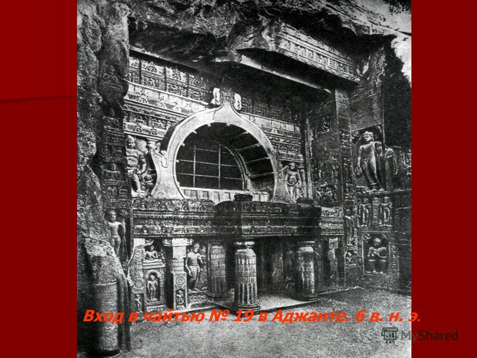 Вход в чайтью 19 в Аджанте. 6 в. н. э.
