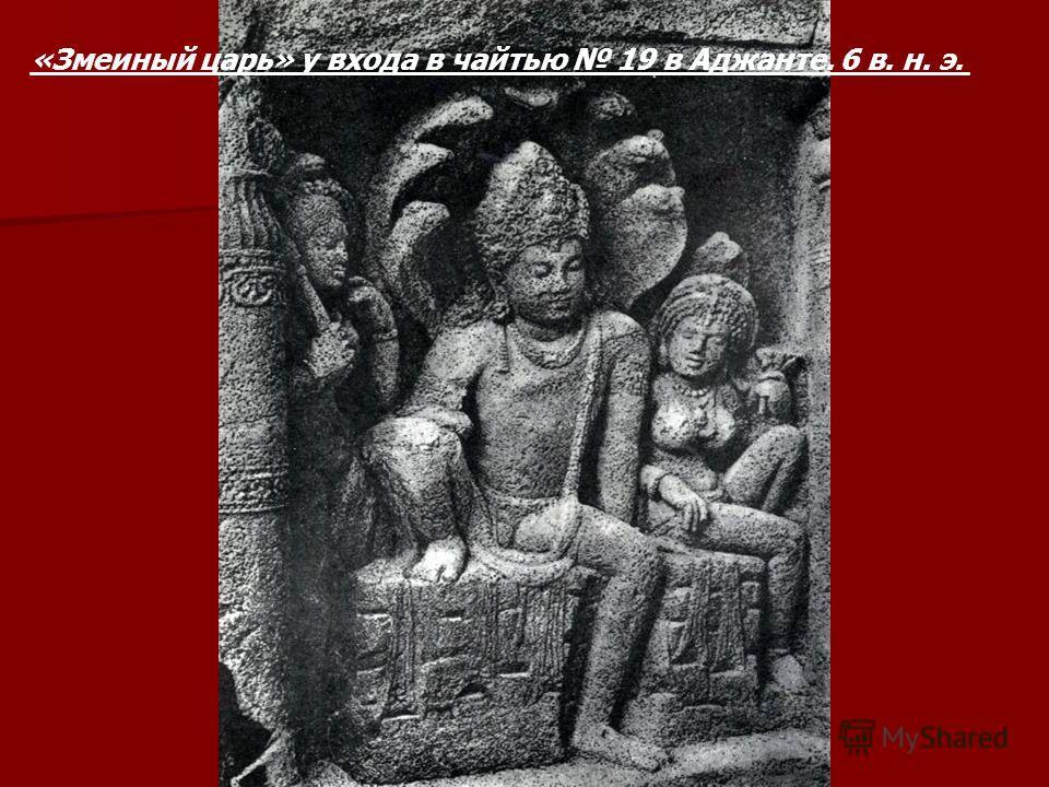 «Змеиный царь» у входа в чайтью 19 в Аджанте. 6 в. н. э.
