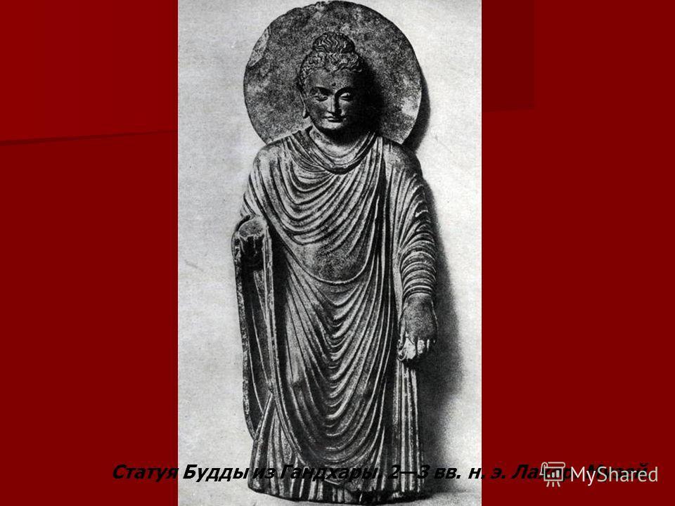 Статуя Будды из Гандхары. 23 вв. н. э. Лахор. Музей.