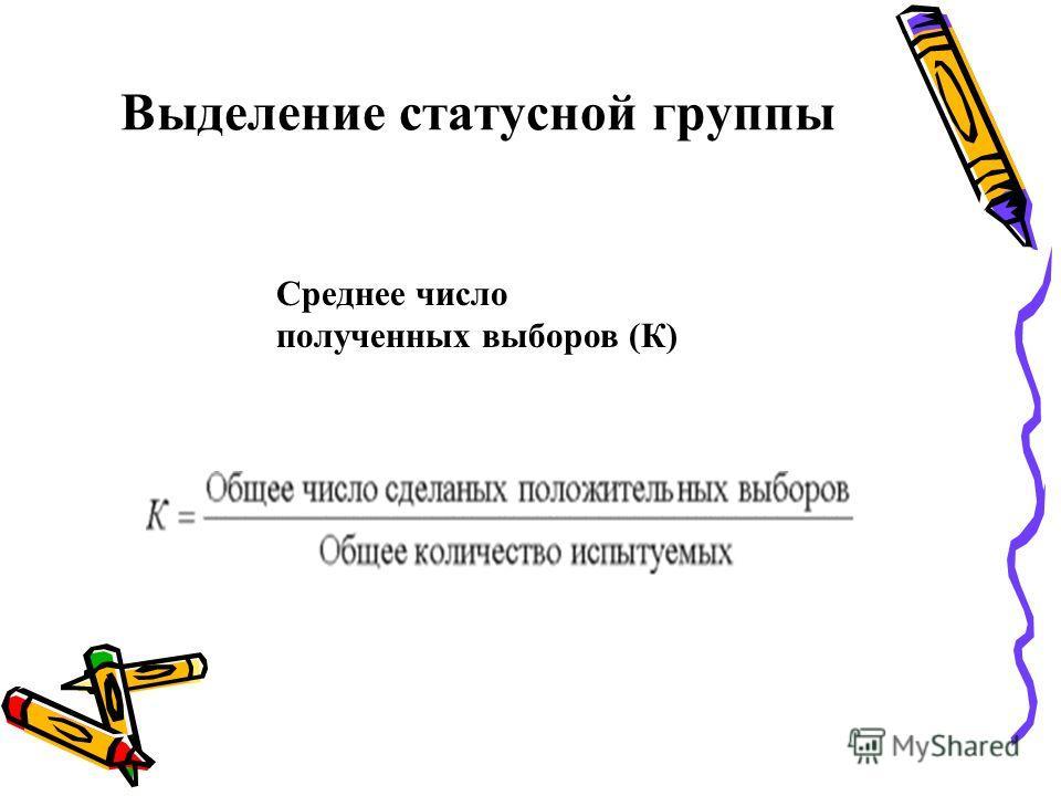 Выделение статусной группы Среднее число полученных выборов (К)