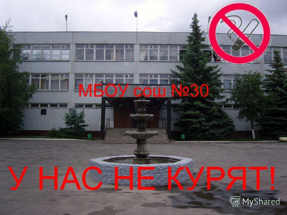 МБОУ сош 30 У НАС НЕ КУРЯТ!
