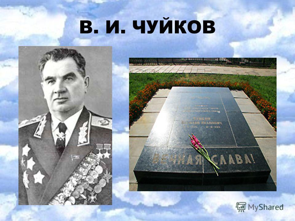 В. И. ЧУЙКОВ