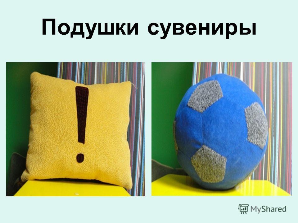 Подушки сувениры