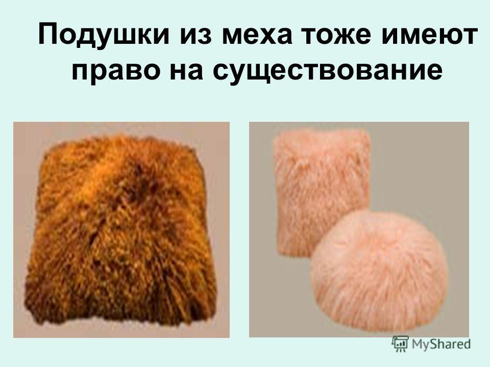 Подушки из меха тоже имеют право на существование