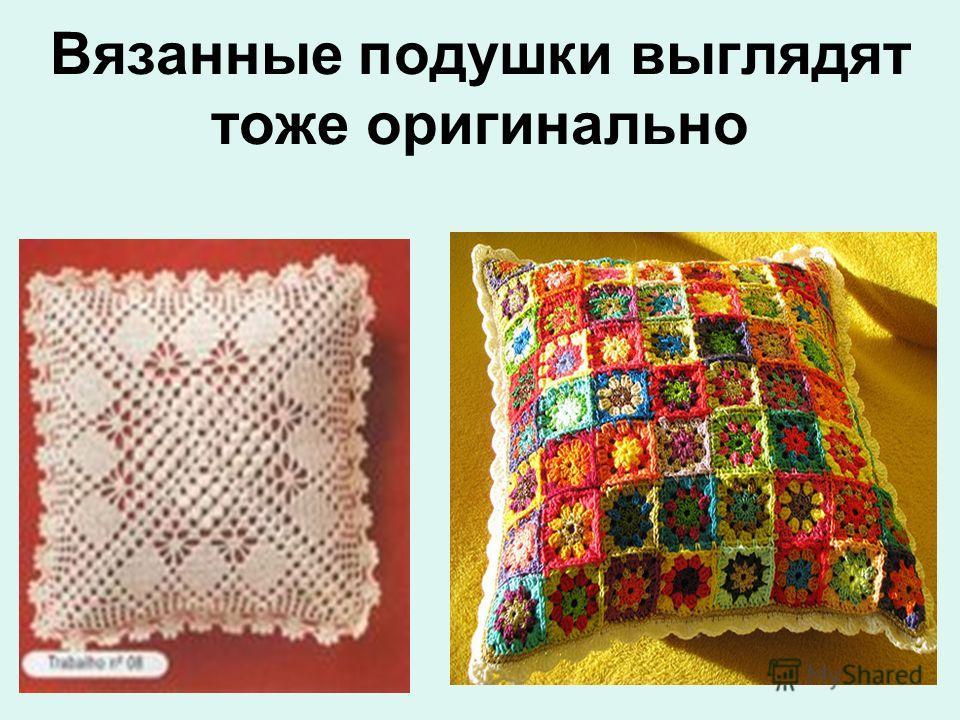 Вязанные подушки выглядят тоже оригинально