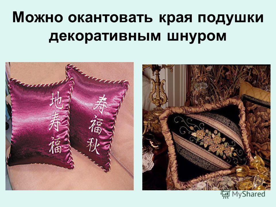Можно окантовать края подушки декоративным шнуром