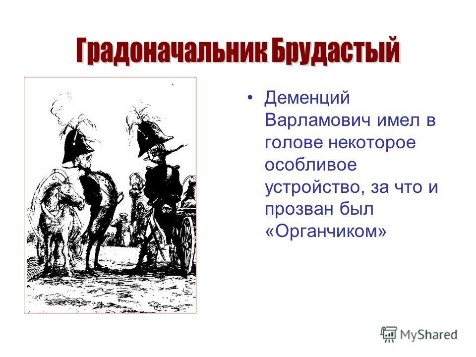 Деменций Варламович имел в голове некоторое особливое устройство, за что и прозван был «Органчиком»