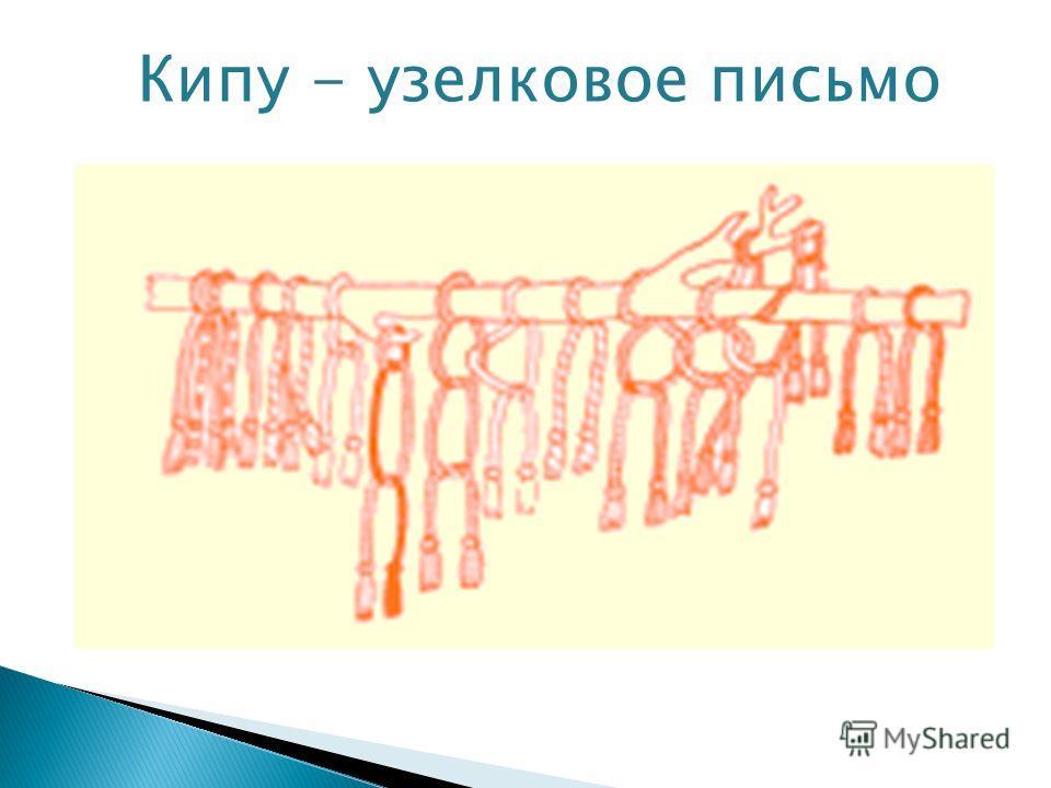 Кипу - узелковое письмо