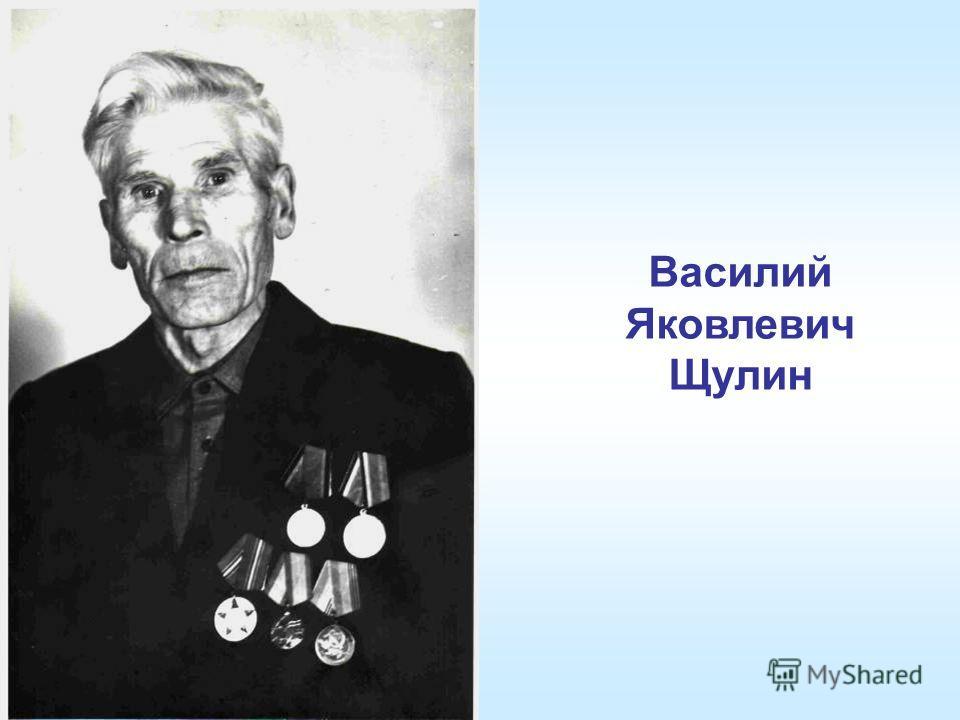 Василий Яковлевич Щулин