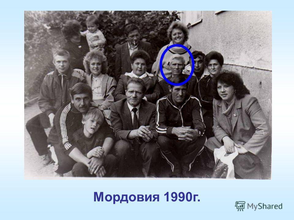 Мордовия 1990г.