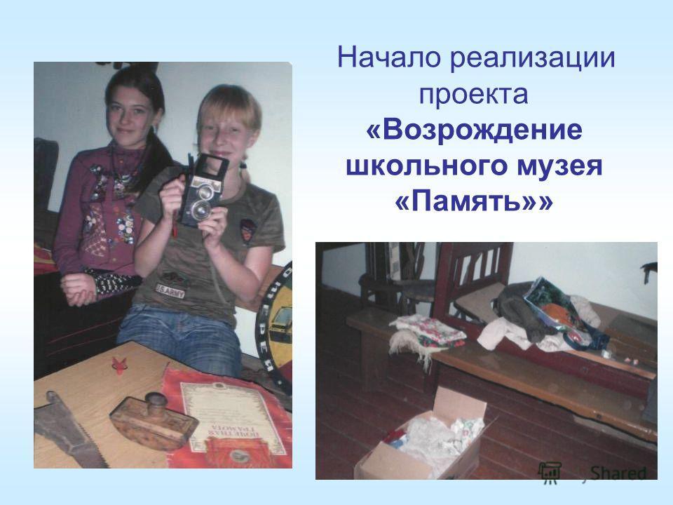 Начало реализации проекта «Возрождение школьного музея «Память»»