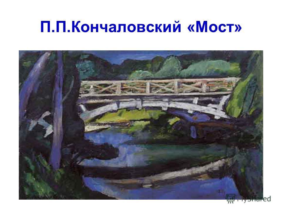 П.П.Кончаловский «Мост»