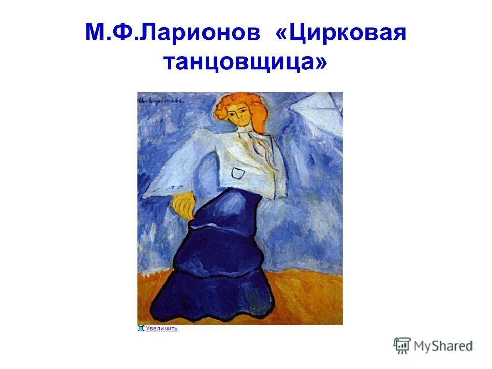 М.Ф.Ларионов «Цирковая танцовщица»