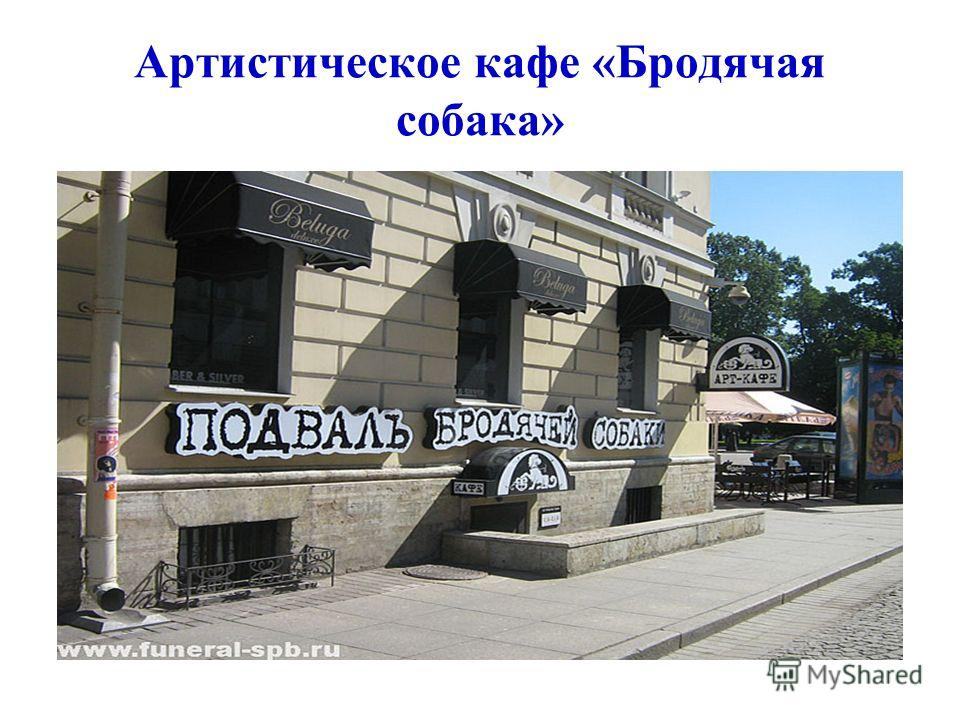 Артистическое кафе «Бродячая собака»