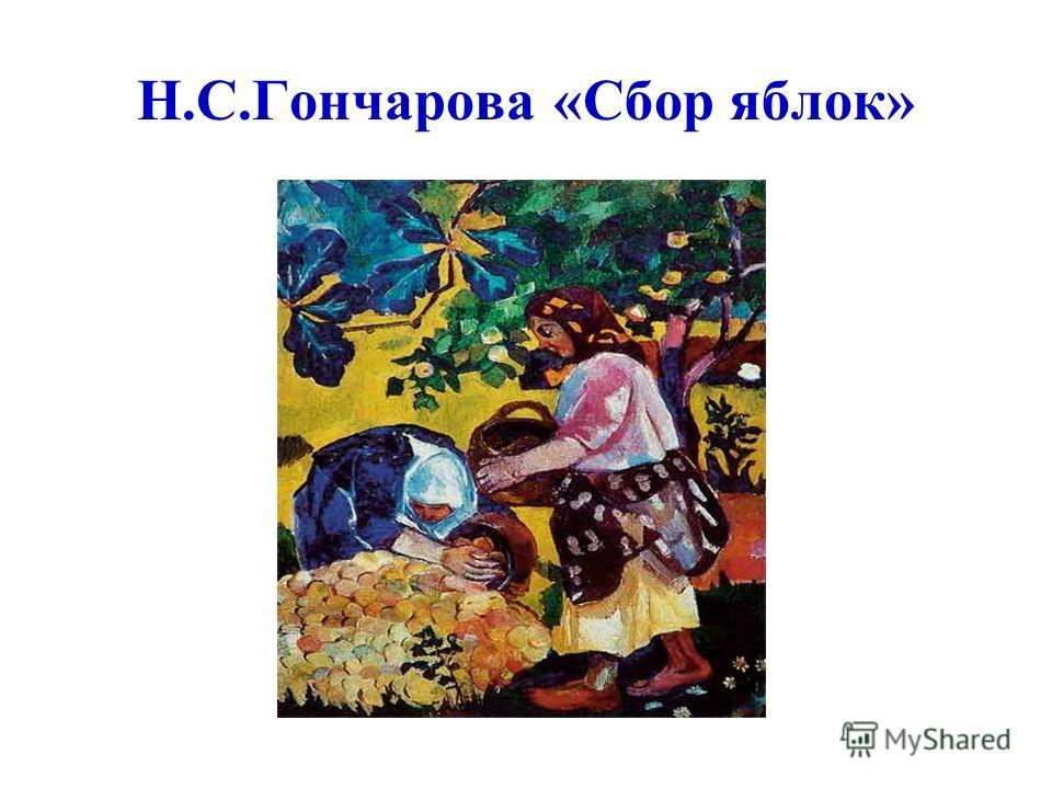 Н.С.Гончарова «Сбор яблок»