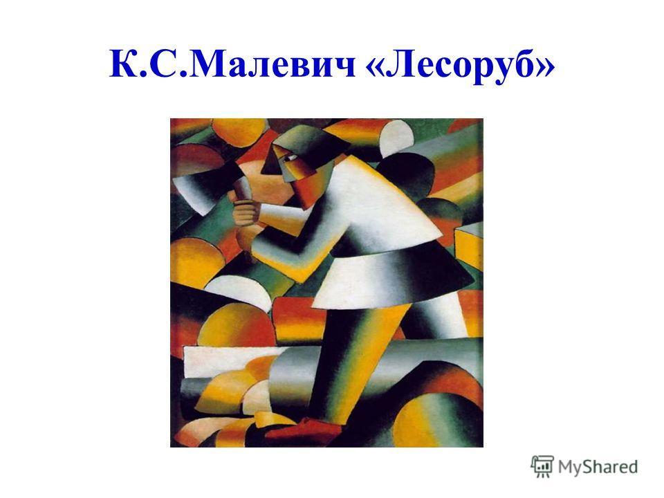 К.С.Малевич «Лесоруб»