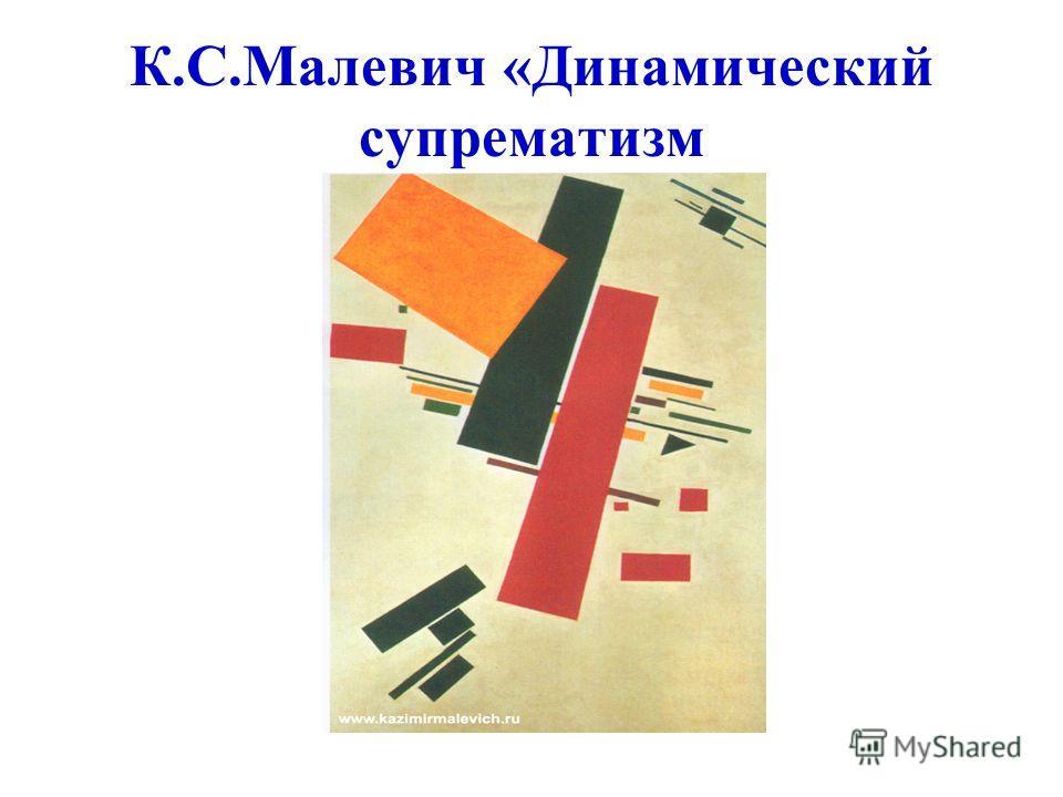 К.С.Малевич «Динамический супрематизм
