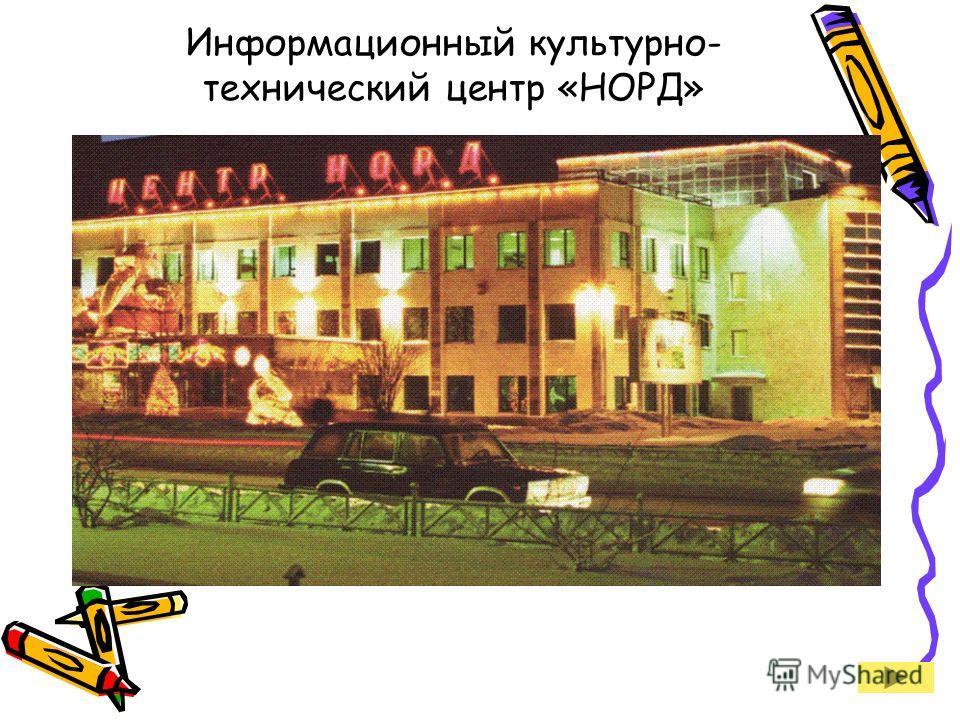 Информационный культурно- технический центр «НОРД»