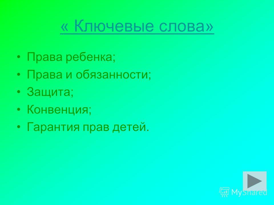 « Ключевые слова» Права ребенка; Права и обязанности; Защита; Конвенция; Гарантия прав детей.