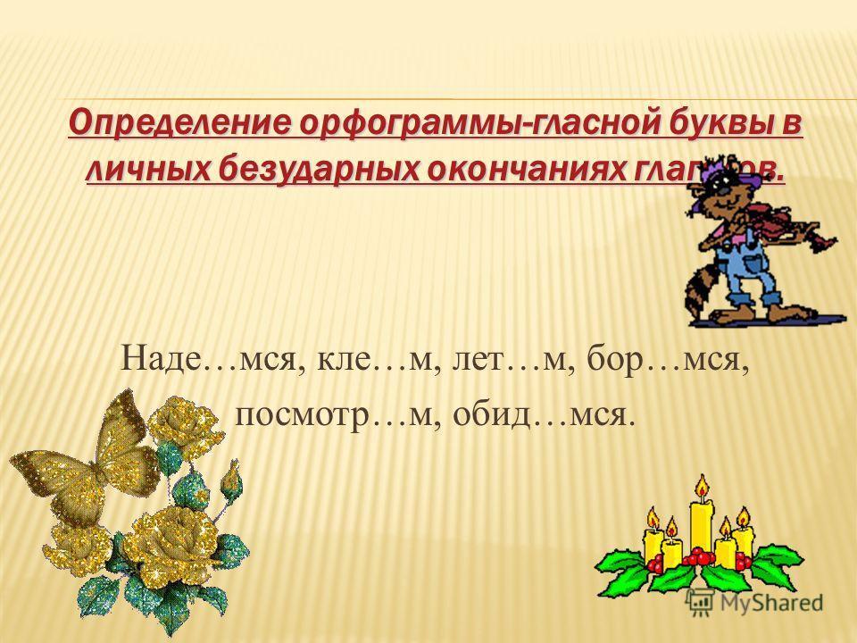 Правописание личных окончаний глаголов I - спряжение II - спряжение Лицо 1-е 2-е 3-е Ед.ч -у(-ю) -ешь -ет Мн.ч -ем -ете -ут(-ют) Ед.ч. -у (-ю) -ишь -ит Мн.ч. -им -ите -ат(-ят)
