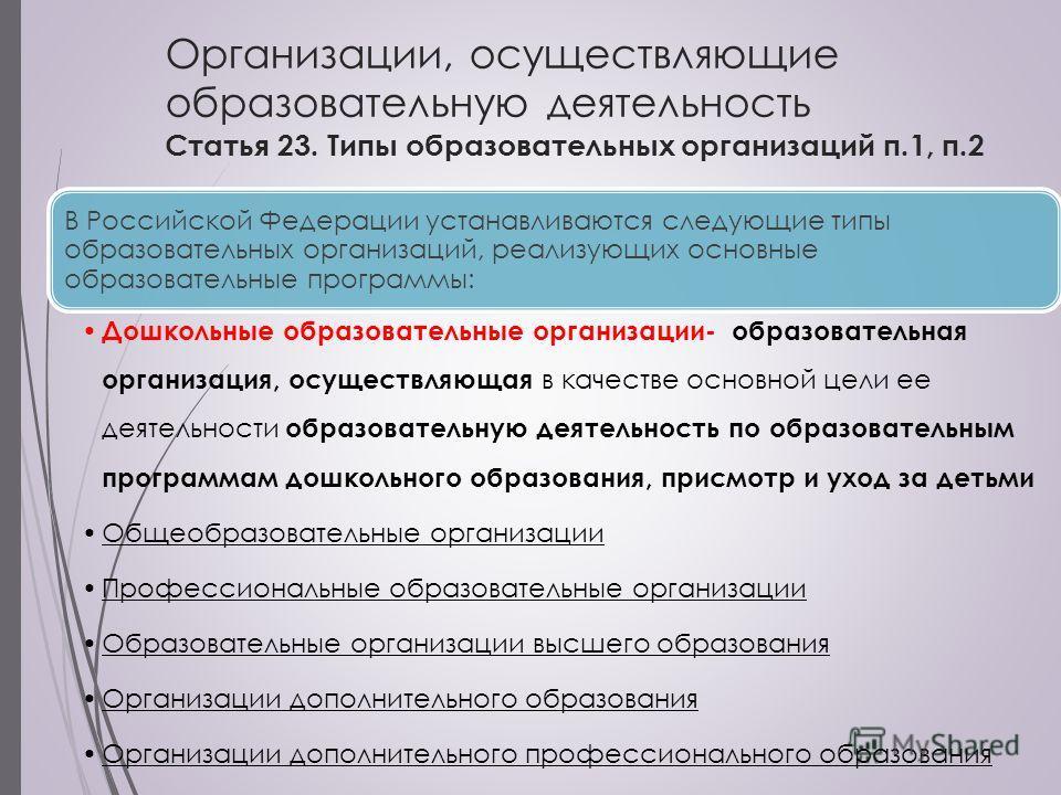 Организации, осуществляющие образовательную деятельность Статья 23. Типы образовательных организаций п.1, п.2 В Российской Федерации устанавливаются следующие типы образовательных организаций, реализующих основные образовательные программы: Дошкольны
