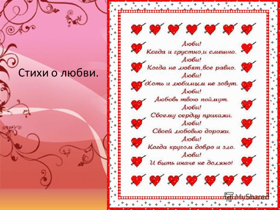 Стихи о любви.