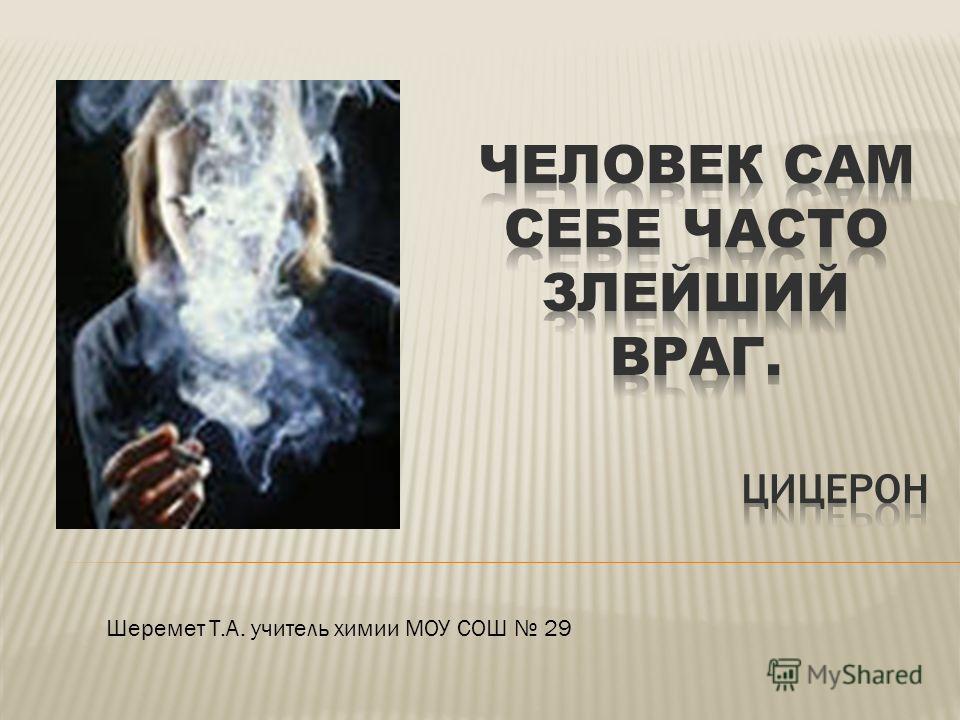 Шеремет Т.А. учитель химии МОУ СОШ 29