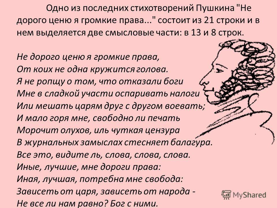 Одно из последних стихотворений Пушкина