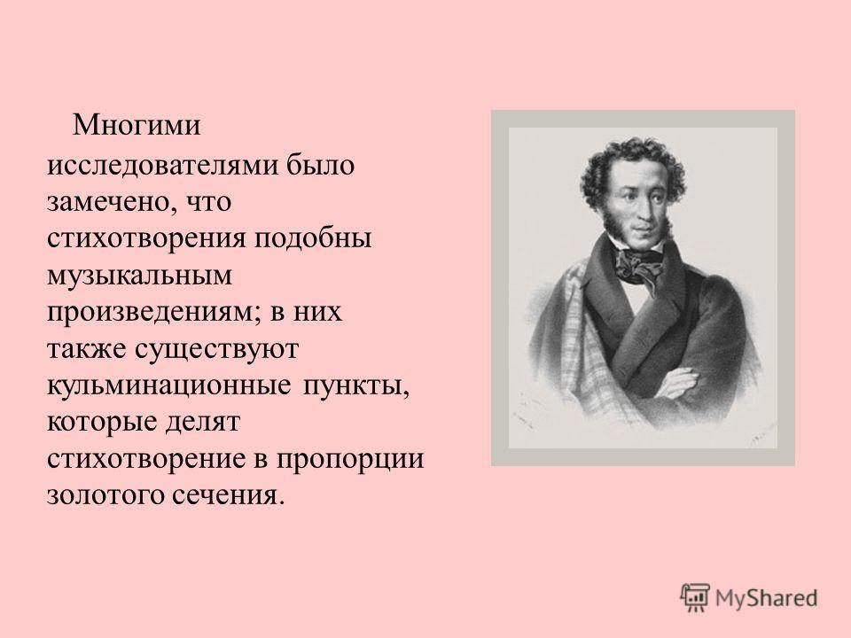 Многими исследователями было замечено, что стихотворения подобны музыкальным произведениям; в них также существуют кульминационные пункты, которые делят стихотворение в пропорции золотого сечения.