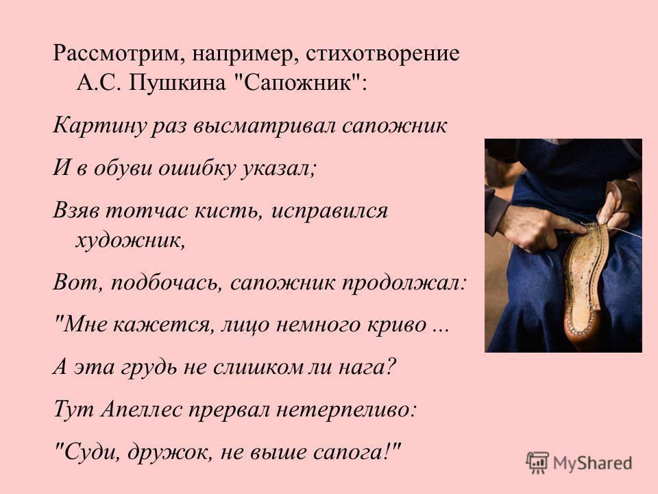 Рассмотрим, например, стихотворение А.С. Пушкина