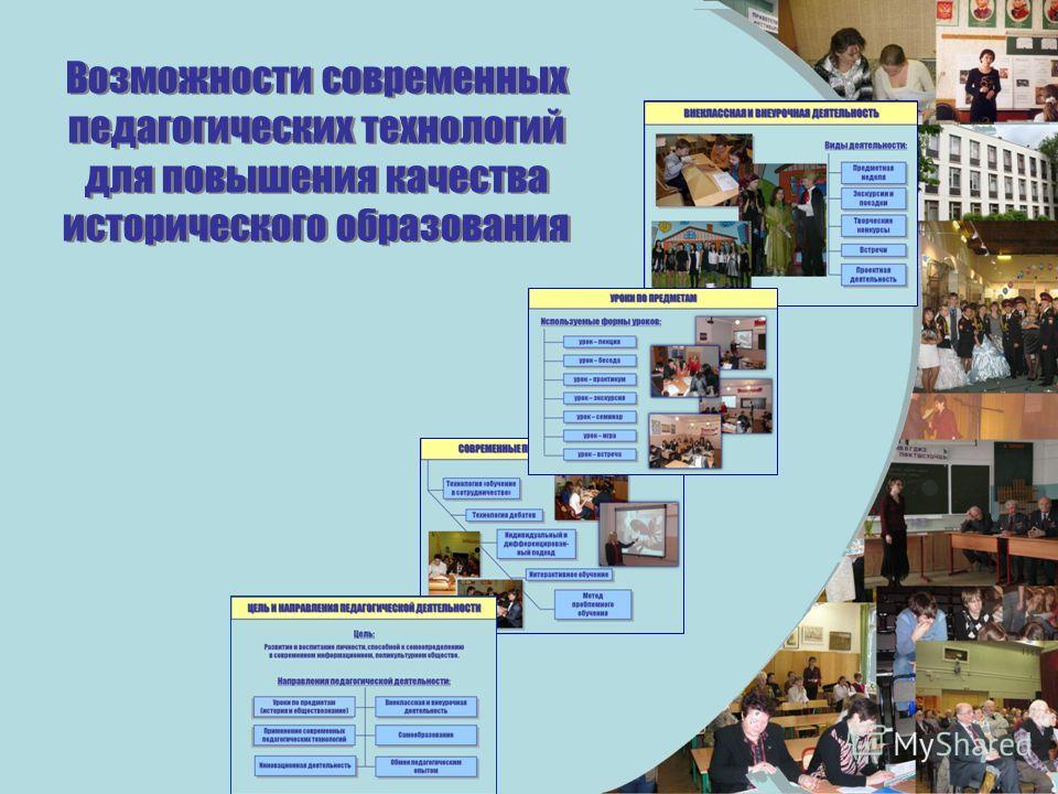 Возможности современных педагогических технологий для повышения качества исторического образования