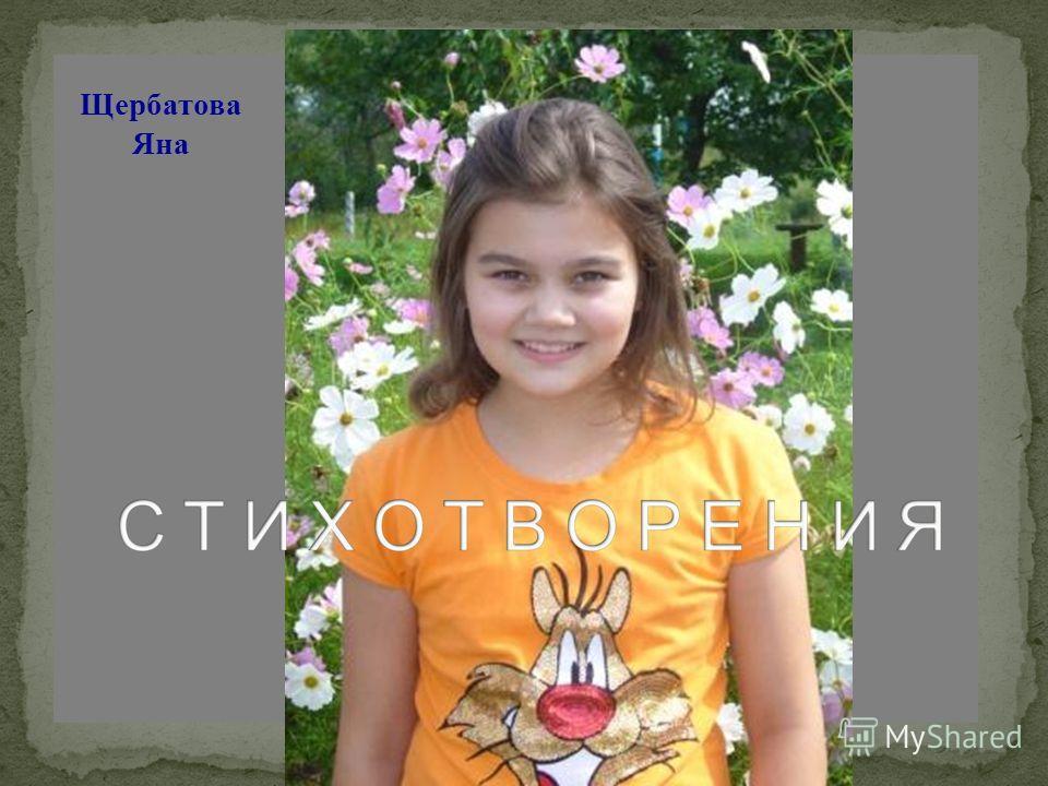 Щербатова Яна