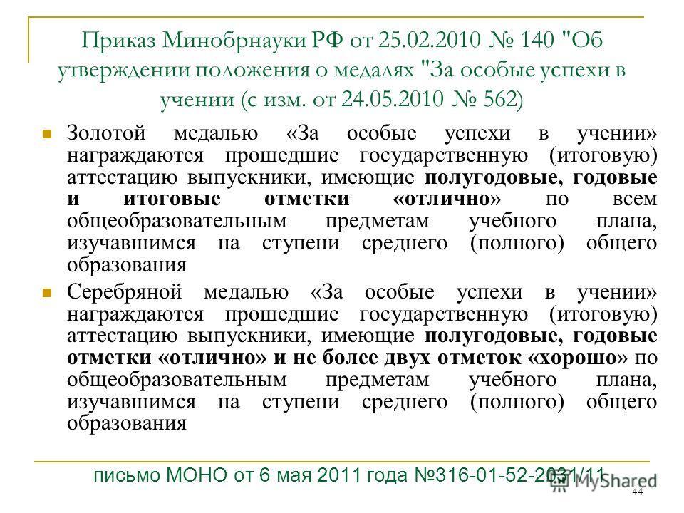 44 Приказ Минобрнауки РФ от 25.02.2010 140
