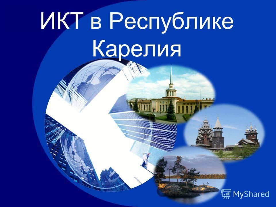 ИКТ в Республике Карелия