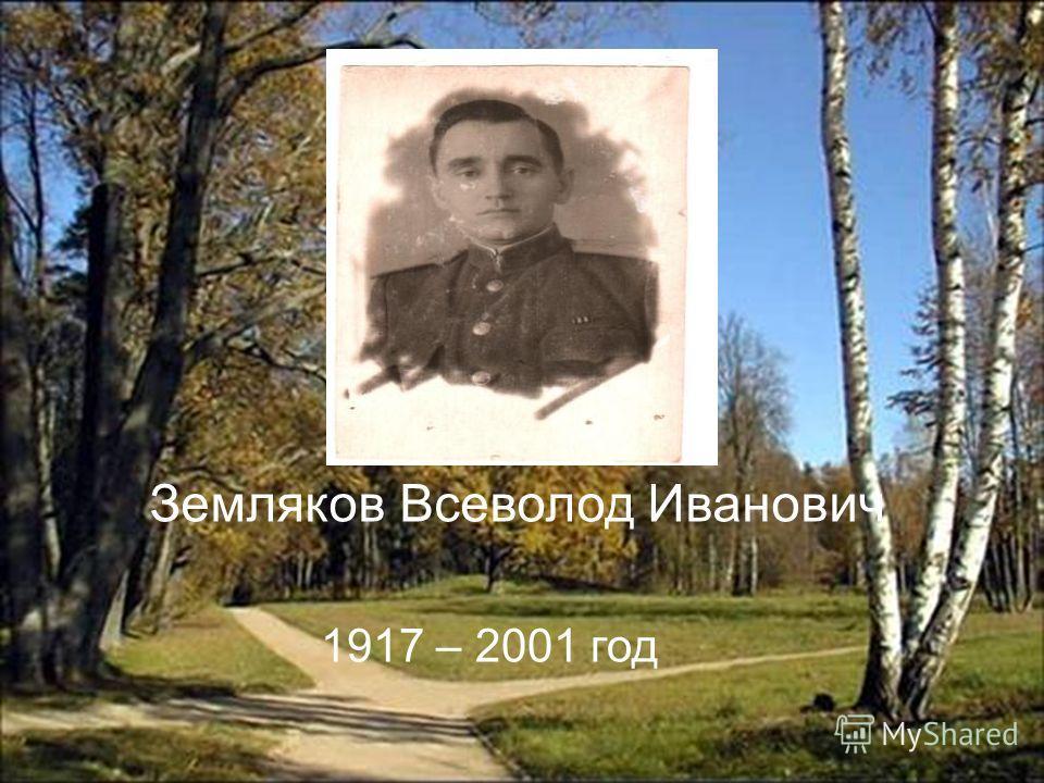 Земляков Всеволод Иванович 1917 – 2001 год