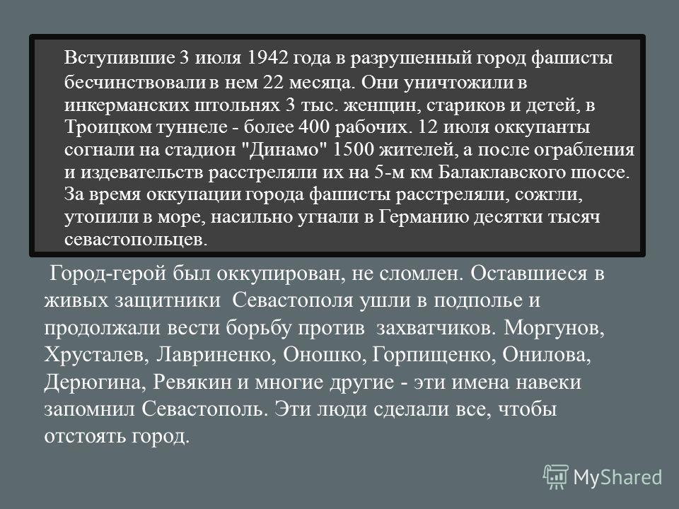 4 июля 1942 г. Совинформбюро сообщило, что советские войска оставили Севастополь. Железная стойкость севастопольцев сорвала пресловутое