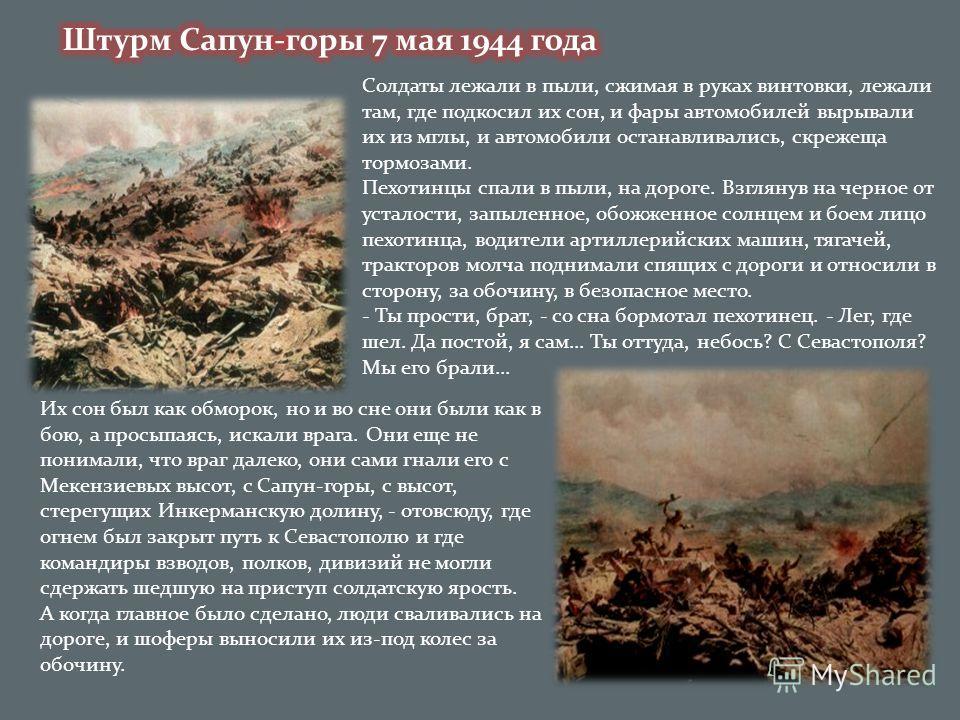 Решающая битва за Крым грянула весной 1944 г. 8 апреля после мощной артиллерийской и авиационной подготовки пошли в наступление войска 4-го Украинского фронта. 11 апреля части фронта овладели Джанкоем. В тот же день войска Отдельной Приморской армии