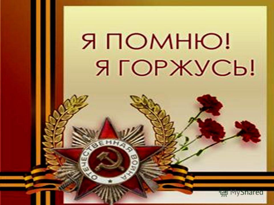 Подвиг советских людей мужественно и стойко оборонявших Севастополь в течении 250 дней, оказал огромное влияние на весь ход Великой Отечественной войны, и сыграл важную роль в отражении наступления южной группы немецких армий. В ознаменование подвига