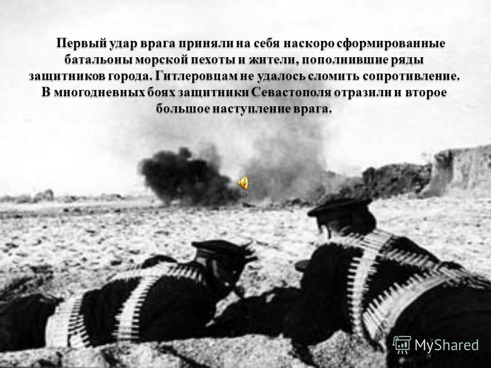 Севастополь в числе первых городов СССР 22 июня 1941 г. в 3 часа 15 минут подвергся налету фашистской авиации.