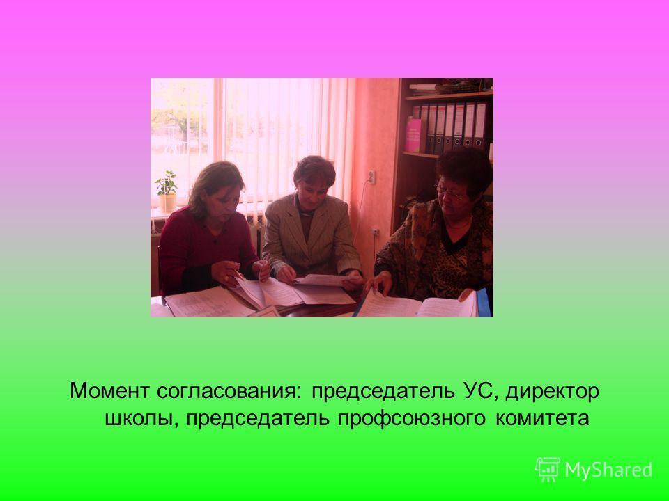 Момент согласования: председатель УС, директор школы, председатель профсоюзного комитета