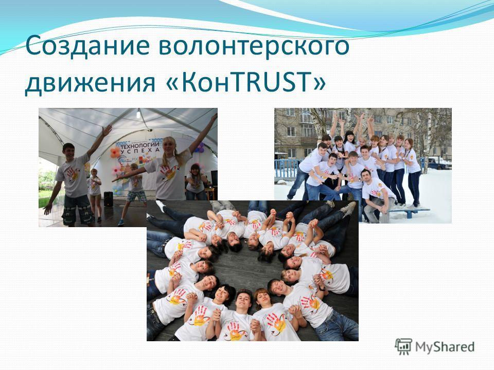 Создание волонтерского движения «КонTRUST»