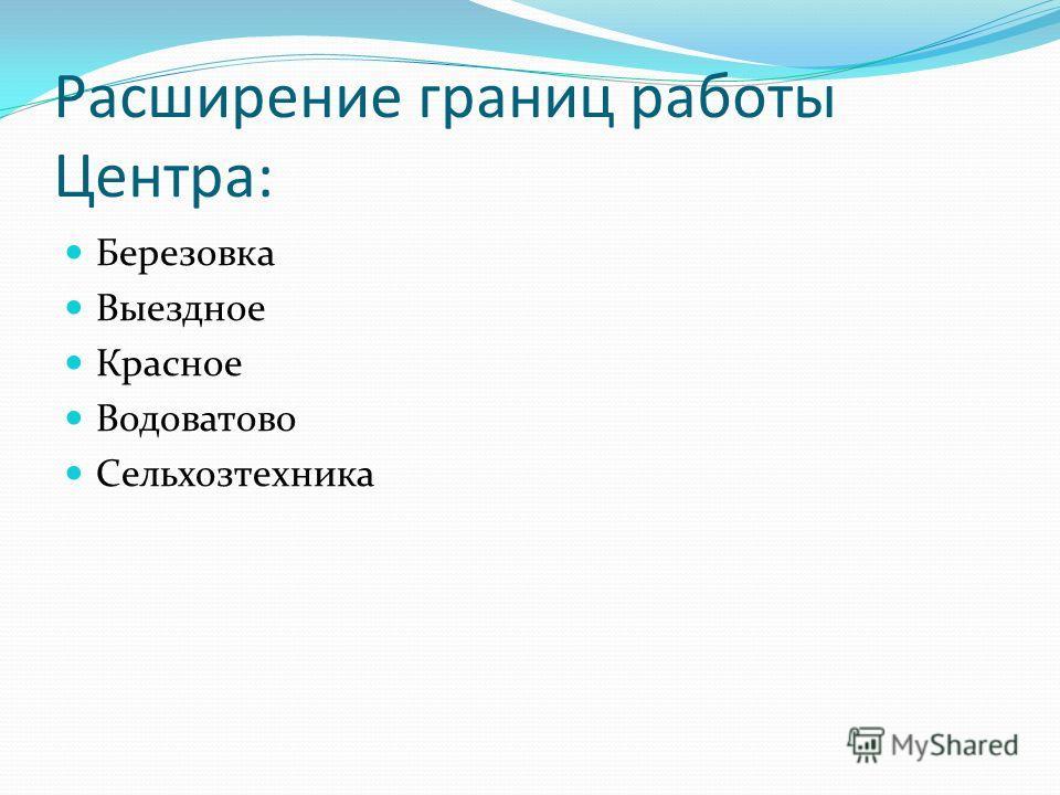 Расширение границ работы Центра: Березовка Выездное Красное Водоватово Сельхозтехника