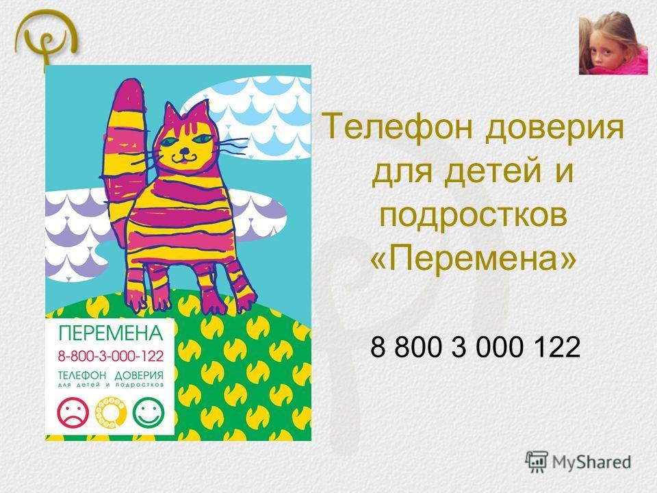 Телефон доверия для детей и подростков «Перемена» 8 800 3 000 122