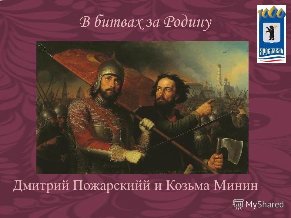 Дмитрий Пожарскийй и Козьма Минин В битвах за Родину