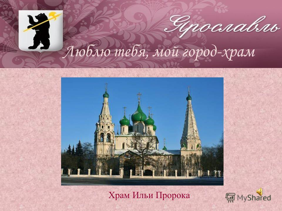 Люблю тебя, мой город-храм Храм Ильи Пророка