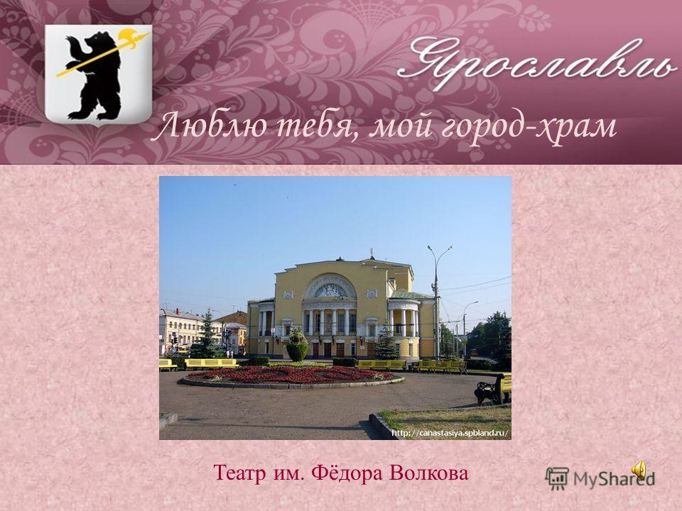 Театр им. Фёдора Волкова Люблю тебя, мой город-храм