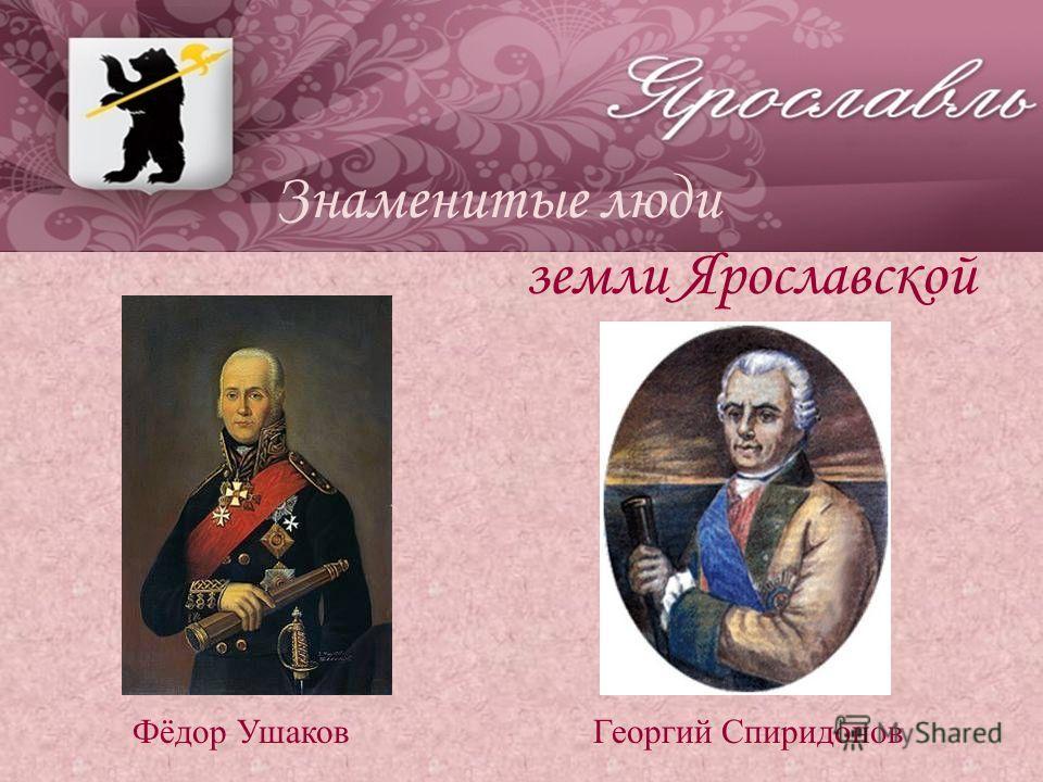 Знаменитые люди земли Ярославской Фёдор УшаковГеоргий Спиридонов