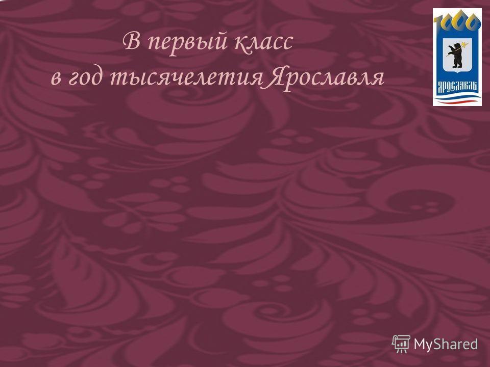 В первый класс в год тысячелетия Ярославля
