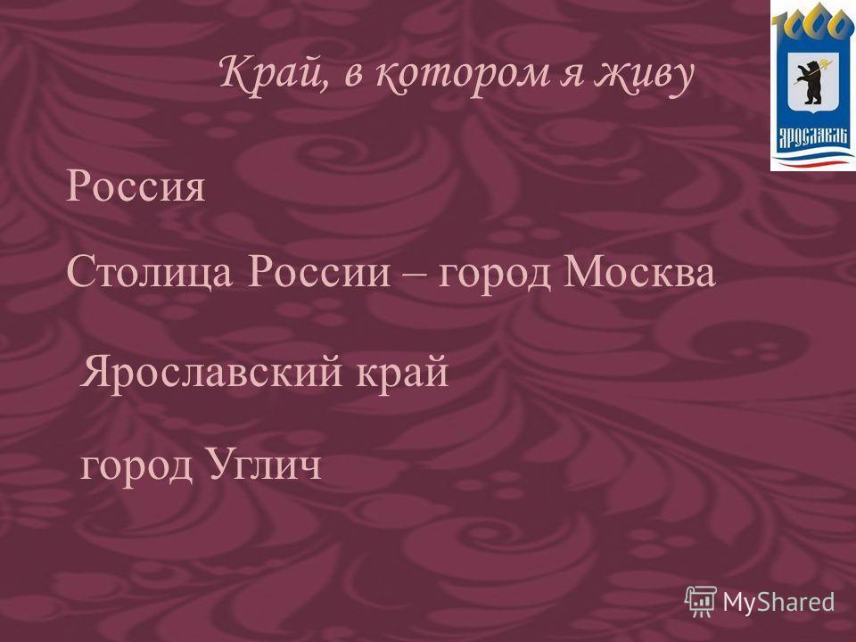 Россия Столица России – город Москва Ярославский край город Углич