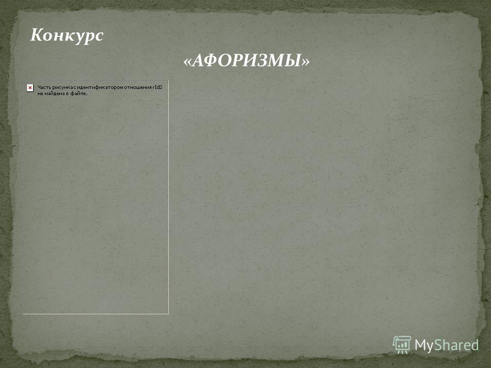 Конкурс «АФОРИЗМЫ»
